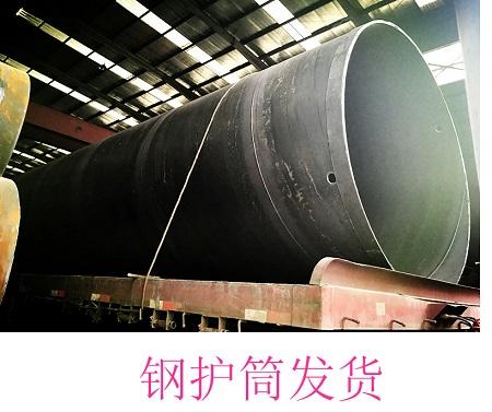 高架桥梁打桩厚壁钢护筒DN1500--广西沧海钢管厂专业制造